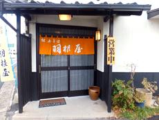 羽根屋大津店2
